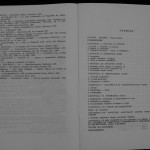 Ovidiu Leonte - Porumbeii galateni (110)