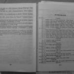 Farmecul columbofiliei - Feliciu Bonatiu (128)